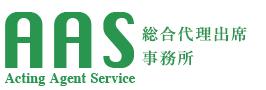 Acting Agent Service 総合代理出席事務所 AAS