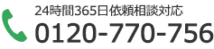 0120-770-756