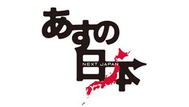 あすの日本
