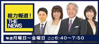 総力報道!THE NEWS