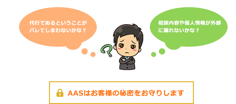 AASはお客様の秘密をお守りします